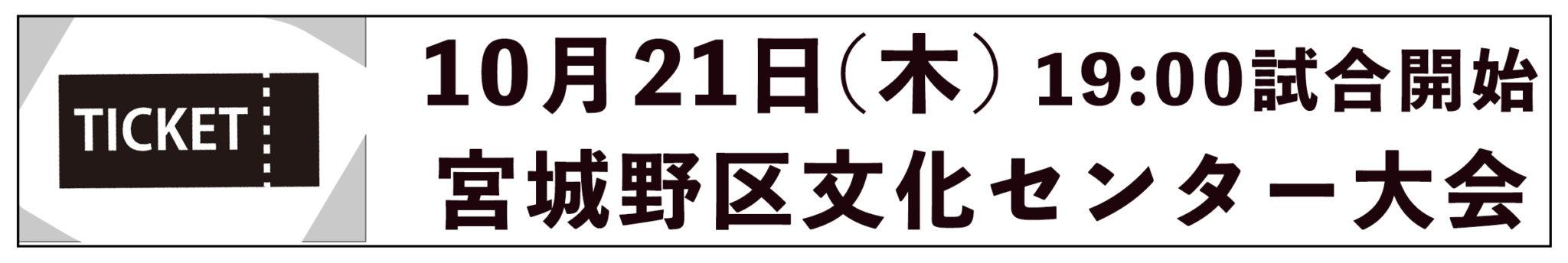 10/21