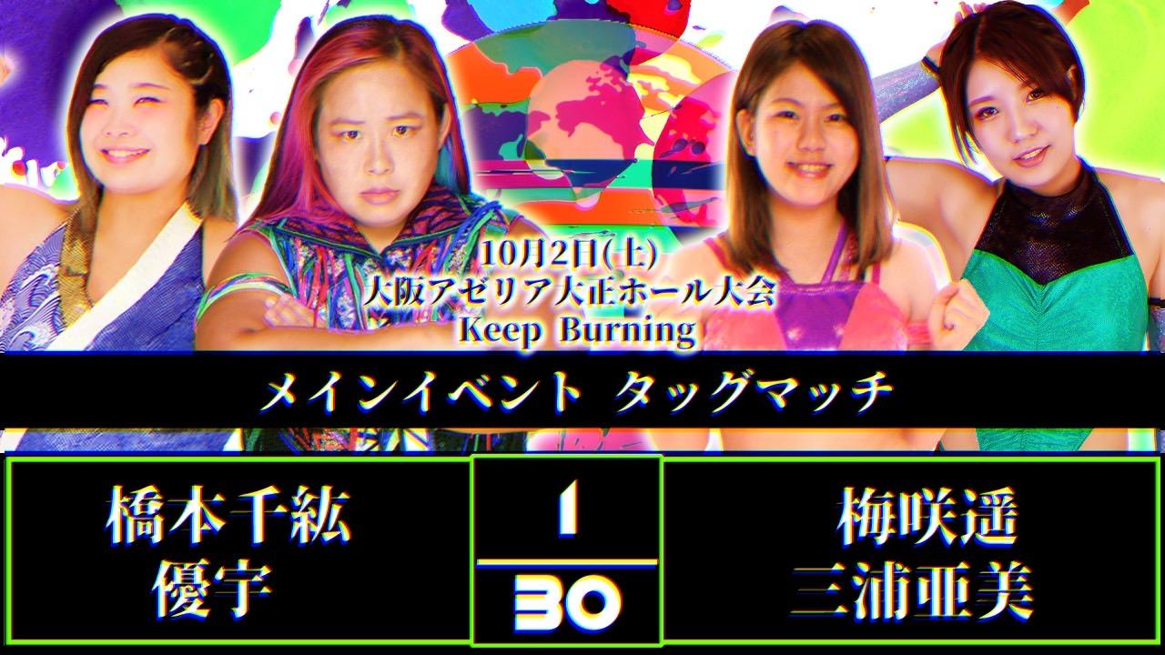 大阪第4試合